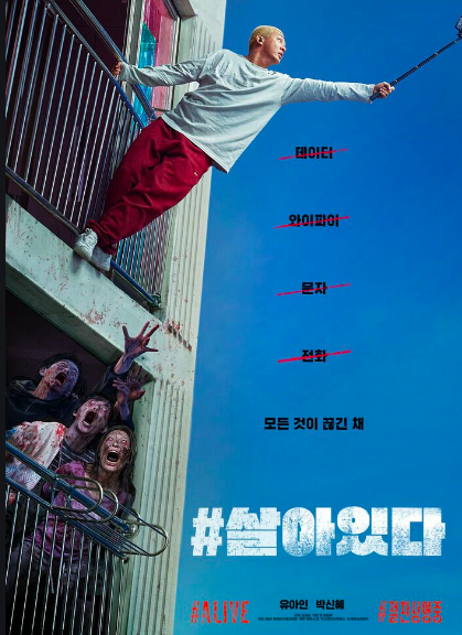 #Alive: South Korean Zombie Movie Tops American Film Yet Again